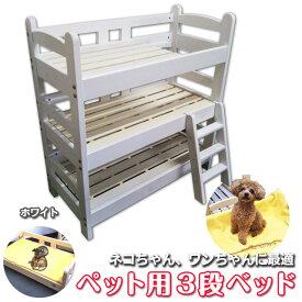 ペット用3段ベッド フレームのみ 木製 ネコ イヌ ペット用品 ねこ家具 パイン材 すのこ カントリー調 にゃんこ ワンちゃん 輸入品 組立品