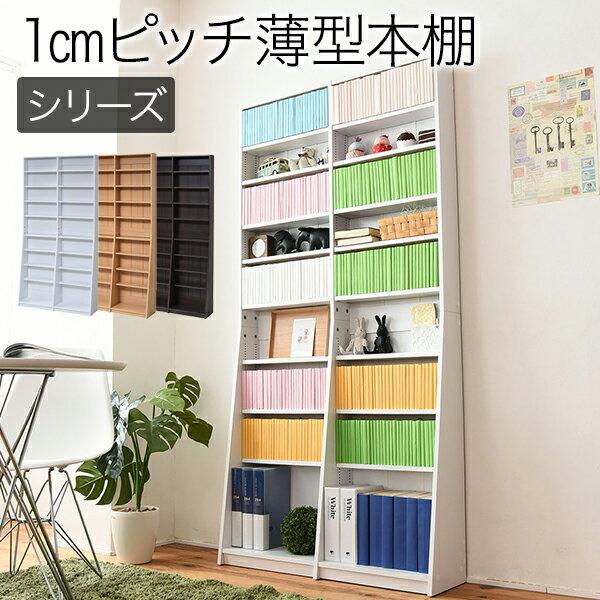 (Thin Bookcase Width 90), Space Saving Flat Screen Type Bookshelf Large