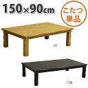 こたつ テーブル 家具調こたつテーブル 長方形 150×90cm コタツ 炬燵 こたつテーブル センターテーブル こたつ布団別売り リビングこ…