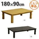 こたつ テーブル 家具調こたつテーブル 長方形 180×90cm コタツ 炬燵 こたつテーブル センターテーブル こたつ布団別売り リビングこ…