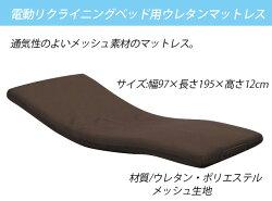 【開梱・設置サービス付き】電動ベッド選べるマットレス2モーターお客様組立シングルベッド電動リクライニングベッド宮付き手摺付きコンセントLED照明介護用ベッド