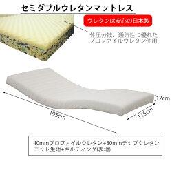 電動ベッド2モーターセミダブル電動リクライニングベッド宮付きセット開梱組立て設置付きマットレス介護ベッドLED照明付き手摺り付き介護ベッド介護用ベッド