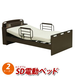 電動ベッド2モーターセミダブル宮付きセット開梱組立て設置付きマットレス介護ベッドLED照明付き手摺り付き電動リクライニングベッド介護ベッド介護用ベッド