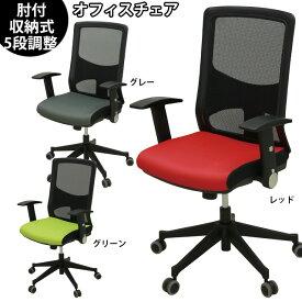 チェア オフィスチェア パソコンチェア オフィス デスクチェア PCチェア ワークチェア 学習椅子 オフィスチェアー リクライニングチェア 椅子 イス いす