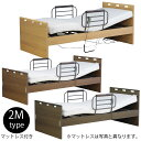 電動ベッド 2モーター 宮なし シングル セット 床板高さ6段階調節 ウレタン マットレス 介護ベッド 電動リクライニングベッド 介護 ベ…