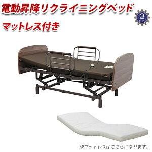 電動ベッド 3モーター 介護ベッド ウレタンマットレス UFA-12S 開梱組立設置付き 電動リクライニングベッド 手摺り付き 床面高さ無段階調節 シングル セット マットレス ベッド 電動昇降 介護
