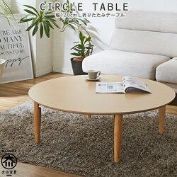 折れ脚円形リビングテーブル幅120gf023b