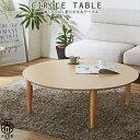 折れ脚円形リビングテーブル 幅120 gf023b