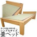 畳ベッド フラットタイプ シングル 天然木タモ材仕様 上質感ある本格派 国産本畳 シンプルなフラットタイプ 桐すのこで通気性抜群 たた…