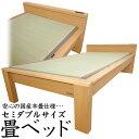 畳ベッド フラットタイプ セミダブル 2色対応 天然木タモ材仕様 上質感ある本格派 畳ベッド 国産本畳 国産畳 セミダブル たたみ ベッド…