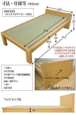 タモ材シンプルフラット日本製畳木製ベッド桐すのこセミダブル(有料オプション:引出し、手摺り)ブラウンナチュラル組立品