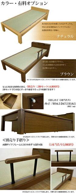 タモ材シンプルフラット日本製畳木製ベッド桐すのこシングル(有料オプション:引出し、手摺り)ブラウンナチュラル組立品