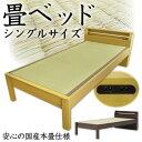 【送料無料】 国産畳ベッド 棚付 シングルタイプ 天然木タモ材仕様 上質感ある本格派 国産本畳 宮付き コンセント付き 桐すのこ 畳 た…