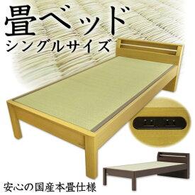 国産畳ベッド 棚付 シングルタイプ 天然木タモ材仕様 上質感ある本格派 国産本畳 宮付き コンセント付き 桐すのこ 畳 たたみ 畳ベッド 国産畳 木製 ベッド シングル 組立品 日本製 gr145a