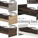 電動ベッド 2モーター フラットタイプ 選べるマットレス 手摺り付き 床面高さ6段階調節 シングルベッド マットレス グランツ社 介護ベ…