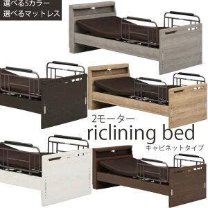 電動ベッド 2モーター キャビネットタイプ 選べるマットレス 手摺り付き 床面高さ6段階調節 シングルベッド マットレス グランツ社 介護ベッド 電動リクライニングベッド