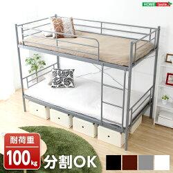 (パイプ2段ベッド4色対応)スチール製分割式2段ベッドマットレス別売二段ベッド段ベッド床面メッシュ構造分割シングルパイプベッド組立品
