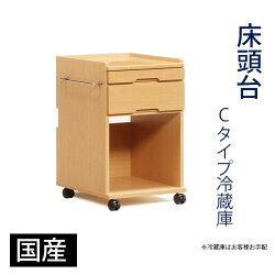 床頭台C冷蔵庫国産ロータイプ介護用商品チェストキャビネットキャスター付日本製木製ウッドテーブル収納収納家具家具サイドテーブルナイトテーブル