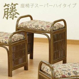 【代引不可】 籐らくらく座椅子 スーパーハイタイプ C-94B 籐 籐家具 ラタン スーパーハイタイプ ダークブラウンフレーム 正座 正座椅子 座椅子 椅子 椅子 籐製 正座器 完成品 輸入品