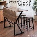 ダイニングセット 折りたたみ ダイニングテーブル チェア 2点 セット 2人用 幅90 デスクワーク バタフライテーブル スツール 木製 スチ…