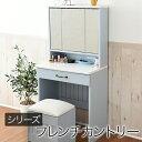 フレンチカントリー家具 三面鏡ドレッサー&スツール 幅60 フレンチスタイル ブルー&ホワイト jk117d