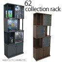 コレクションラック コレクションボード ディスプレイラック 幅62cm コレクションケース ハイタイプ 高さ161cm ショーケース フィギュ…