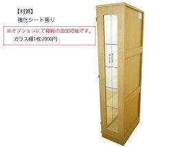 ガラス50コレクションボードホワイトコレクションケースキュリオケースショーケースフィギュアディスプレイラックケース棚ボードショーケースキャビネット壁面収納幅50cm高さ145cm完成品