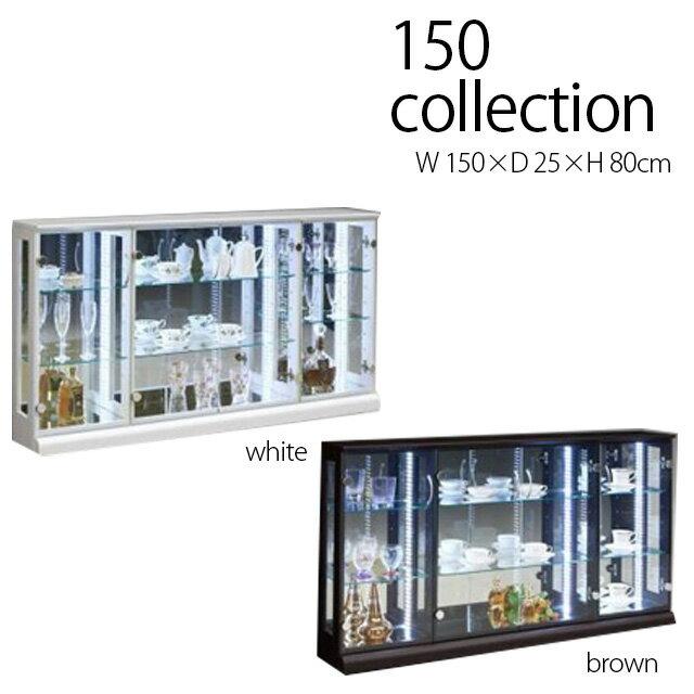 【送料無料】(LED照明付き/150コレクションボード)2色対応 自慢のコレクションを照らす照明付き 薄型25cm 背面ミラー付き 高さ80cm 飾り棚 コレクションケース フィギュアケース【smtb-MS】