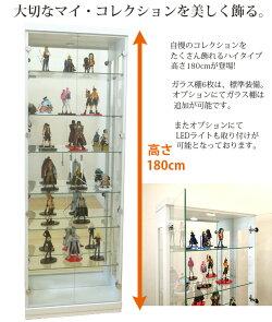 62コレクションケースハイタイプコレクションボードキュリオケースショーケースフィギュアディスプレイラックケース棚ボードショーケース高さ180cm完成品