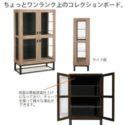 コレクションボードロータイプ背面黒板塗装高さ128cm幅80cm飾り棚コレクションケースショーケースガラスケースキュリオケースフィギュアケース
