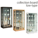 コレクションボード ディスプレイラック 幅64cm コレクションケース 飾り棚 ブラウン ホワイト ロータイプ 高さ129cm ショーケース フ…