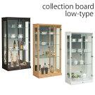 コレクションボードロータイプ高さ129cm幅64cm飾り棚コレクションケースショーケースガラスケースキュリオケースフィギュアケース別売り選べるLEDライト