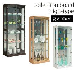 コレクションボードハイタイプ高さ160cm幅64cm飾り棚コレクションケースショーケースガラスケースキュリオケースフィギュアケース別売り選べるLEDライト