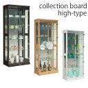 コレクションボード ディスプレイラック 幅64cm コレクションケース 飾り棚 ブラウン ホワイト ナチュラル ハイタイプ 高さ160cm ショ…