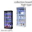 コレクションボードハイタイプ高さ155cm幅70cm飾り棚コレクションケースショーケースガラスケースキュリオケースフィギュアケースブルーLEDライト付き