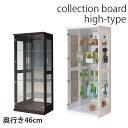 コレクションボード ハイタイプ 高さ160cm 幅70cm 奥行き46cm 飾り棚 コレクションケース ショーケース ガラスケース キュリオケース …