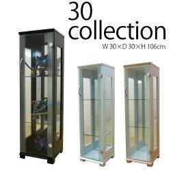 コレクションボードコレクションケースラパンキュリオケースショーケースフィギュアディスプレイラックケース棚ボードショーケースキャビネット壁面収納幅30cm高さ106cm完成品