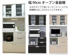 食器棚幅84cmキッチン収納オープンダイニングボード高さ183cmキッチン収納棚台所ラック食器キッチンラック