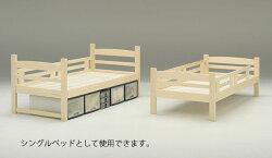 2段ベッド木製国産シングル二段ベッドエコ2蜜ろう仕上げすのこ子供部屋キッズ家具ベット自然塗装宮なし大川家具