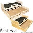親子ベッド 2段ベッド 二段ベッド シングルベッド フレームのみ 木製 パイン材 スライドベッド 子ベッド キャスター付き 子供部屋 キッ…