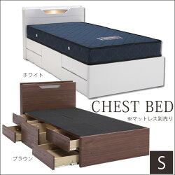 収納ベッドチェストベッドシングル照明付きコンセント付きベッドフレームのみシングルベッド収納付きベッド大容量チェストベッド全段フルオープンスライドレール付き組立品