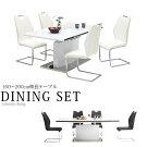 ダイニングセット5点伸縮ホワイトブラックパンダダイニングテーブルセット白黒伸長式幅160cmから200cmモダンツヤ有仕上げおしゃれダイニングテーブル5点セット4人用