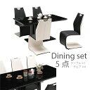 ダイニングセット 5点 ホワイト ブラック ピカソ ダイニングテーブルセット 白 黒 エナメル塗装 テーブル幅150cm モダン おしゃれ ダイ…