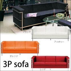 (3Pソファ)選べる4色モダンデザインソファ合成皮革ソファー3P3人掛けSバネウレタンフォーム