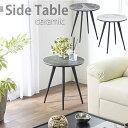 サイドテーブル 幅45cm 置き台 セラミック 耐熱性 耐久性 テーブル リビングテーブル シンプル ブラック ホワイト グレー