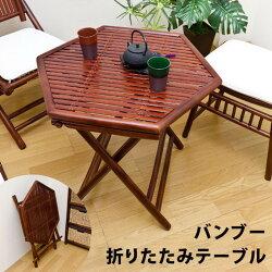 六角形テーブル/アジアンテイスト/バンブー折りたたみテーブル/sk-blc02