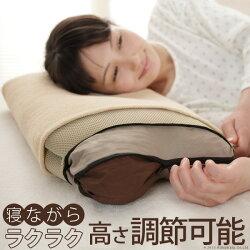 寝ながら高さ調節サラサラ枕/ラクーナ/カバー付/35×50cm/mu-90400016