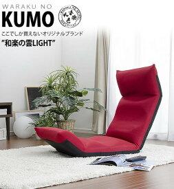和楽の雲LIGHT 日本製座椅子 リクライニング付きチェアー A448 sg-10097送料無料 北欧 モダン 家具 インテリア ナチュラル テイスト 新生活 オススメ おしゃれ 後払い イス オフィス デスクチェア