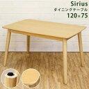 ダイニングテーブルのみ 120x75幅 Sirius ナチュラル sk-axs120/北欧/送料無料/クーポン/プレゼント/通販/後払い/新生活/オススメ/%o...