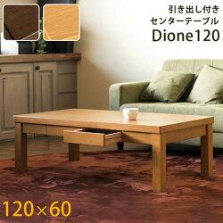 センターテーブル/引き出し付/Dione/120幅/ブラウン/ナチュラル/sk-vgd120